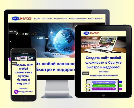 Резиновый дизайн сайта примеры