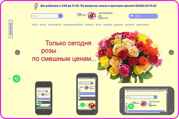 Изготовление сайта Цветы Сургут