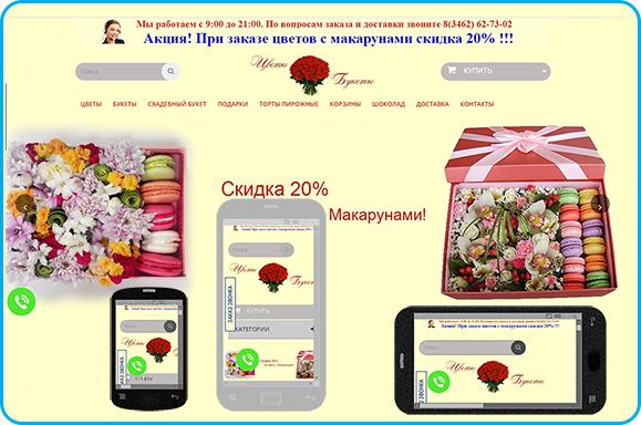 Создание сайта Букеты Сургут