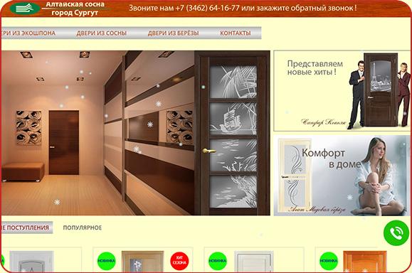 Создание сайта Алтайская сосна Сургут