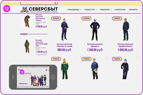 Изготовить сайт СпецОдежда Сургут