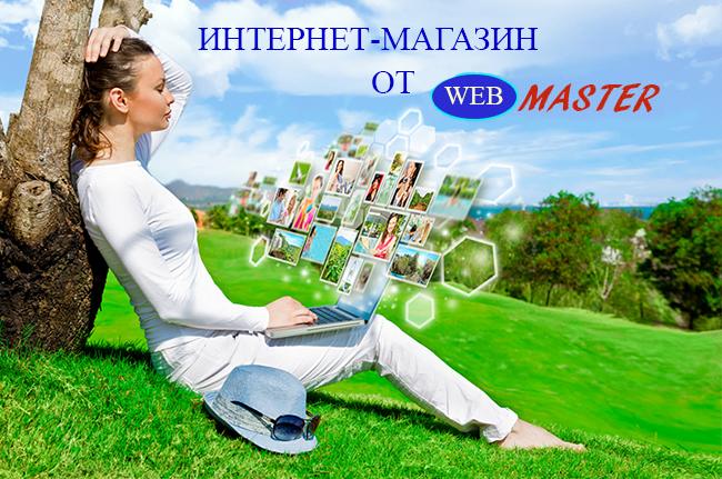 Изготовление веб сайта интернет магазина Сургут