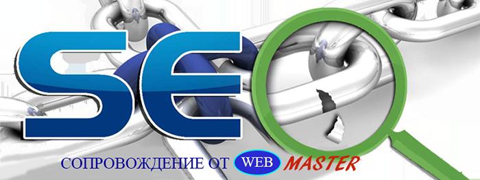 Сопровождение и раскрутка веб сайтов
