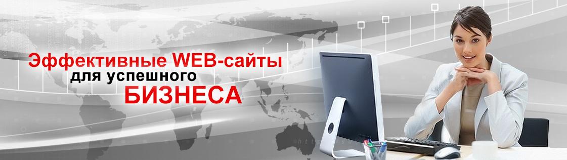 Недорого создание сайтов в Сургуте, продвижение сайтов