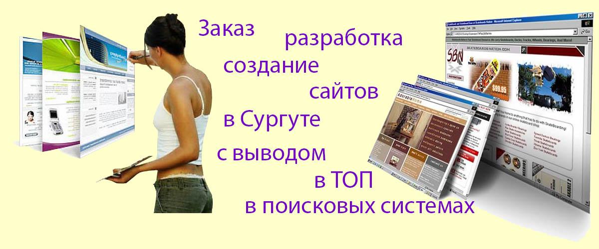 Заказ разработка создание сайтов в Сургуте