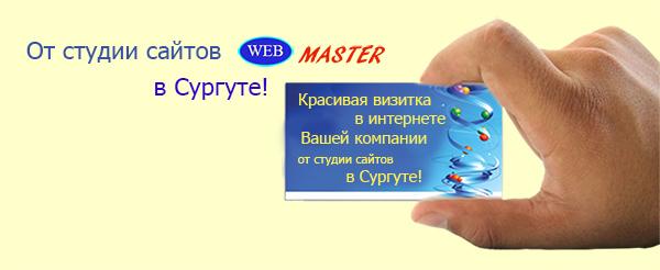 Контекстная реклама при разработке сайта в веб студии