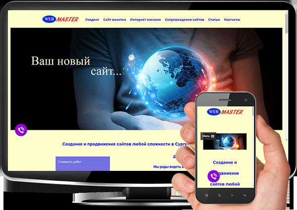 Отображение сайта на мобильных устройствах