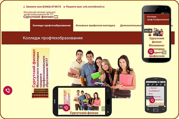 Создание сайта Колледж профтехобразования в Сургуте